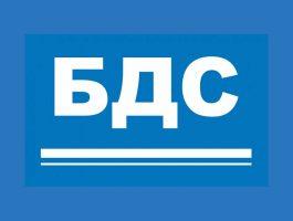 Бюлетин на БИС за издания със стандарти в областта на управлението на проекти