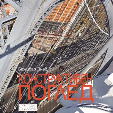 """Представяне на книгата-албум на инж. Божидар Янев """"Конструктивен поглед"""""""