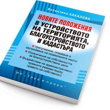 """Представяне на книгата """"Новите положения в устройството на територията, благоустройството и кадастъра"""""""